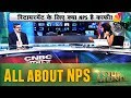 Your Money | All about NPS | Retirement Planning | CNBC Awaaz