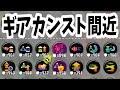 【視聴者参加型】サーモンラン ギアカンスト 上手くなりたい人集まれ!