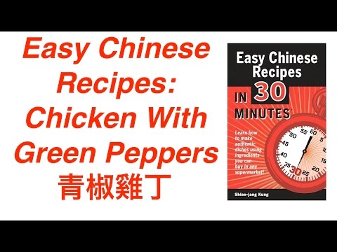 Easy Chinese chicken recipe: Chicken With Green Peppers/青椒雞丁