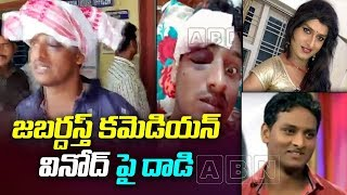 Jabardasth Comedian Vinod assaulted by House Owner | Jabardasth Vinod Latest News |ABN Telugu