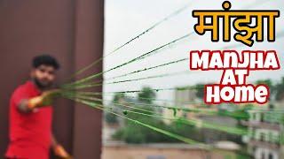 How to make Manjha at home | घर का मांझा जो सबकी पतंग काट देगा