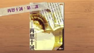 【李思敬系列】再思十誡:第三講(粵)