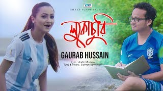 Lukochuri - লুকোচুরি  | Gaurab | Zahara Mitu | Kaiser Al Rabby | Bangla New Music Video | 2019
