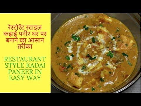 Easy Restaurant Style Kadai Paneer- Kadhai paneer Recipe-step by step Kadai paneer recipe