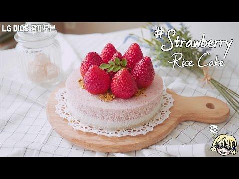 [LG DIOS 광파오븐] Strawberry rice cake 딸기 떡 케이크 /오븐으로 떡을 찌자 ~!
