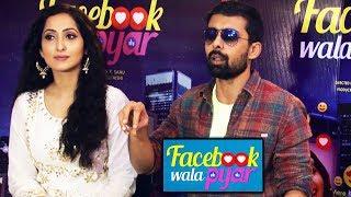 Facebook Wala Pyar | Press Conference | Nancy Thakkar, Akhilendra Mishra, Rahul Bagga