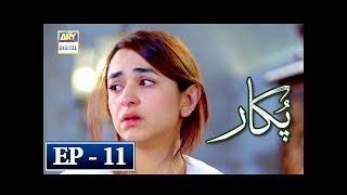 Pukaar Episode 11 - 19th April 2018 - ARY Digital Drama