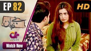 Pakistani Drama | Bezuban - Episode 82 | Aplus Dramas | Usama Khan, Nawal Saeed, Junaid, Mahlaqa
