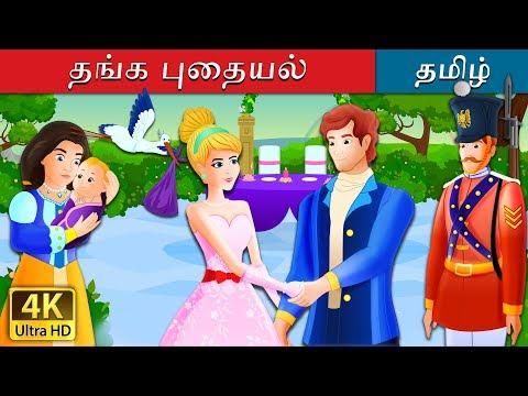 Xxx Mp4 தங்க புதையல் Tamil Stories For Kids Tamil Fairy Tales 3gp Sex