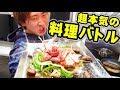 男だらけのガチンコ『肉料理対決』【きまぐれクック、にしやんFC】