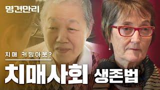 KBS 명견만리 - 치매사회 생존법 [풀영상] #명강의 #홍창형 #정신건강의학과교수
