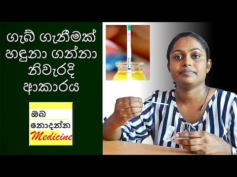 Pregnancy test - Oba Nodanna Medicine -Sinhala Medical Channel