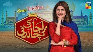 Raja Ki Chandni | HUM TV | Telefilm