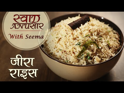 Jeera Rice Recipe In Hindi - जीरा राइस   Easy To Make Cumin Rice Recipe   Swaad Anusaar With Seema