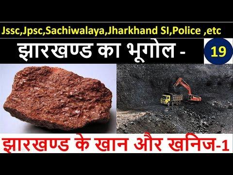 Xxx Mp4 Jharkhand Geography In Hindi Minerals In Jharkand 1 झारखण्ड के खान और खनिज 1 3gp Sex