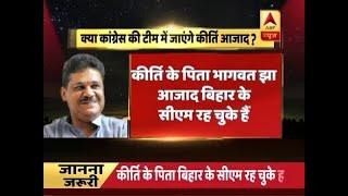 Kirti Azad Appreciates Rahul Gandhi; Indicates At Joining Congress?   ABP News