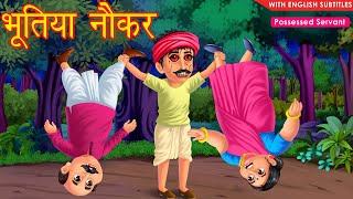 भूतिया नौकर | Hindi Stories For Kids | English Subtitles | Hindi Kahaniya | Moral Stories | kahani |