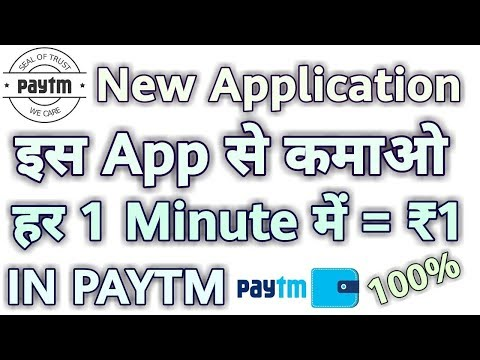 Paytm Cash LooT || Make Rs.1 In Every Minute || New Earning App
