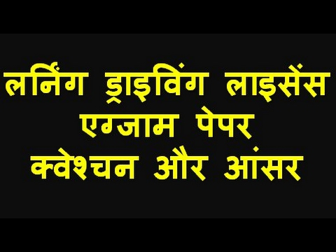 Top 30 Learning Driving Test Question Paper In Hindi Set-1