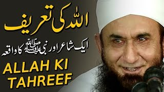 Allah Ki Tahreef - Molana Tariq Jameel Latest Bayan 2 October 2019