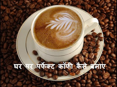 How To Make Perfect Coffee At Home,Instant Coffee,How To Beat coffee,बिना मशीन के झाग वाली कॉफ़ी