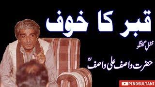 Mefil e Guftugu Hazrat Wasif Ali Wasif Reh ____ Question 23
