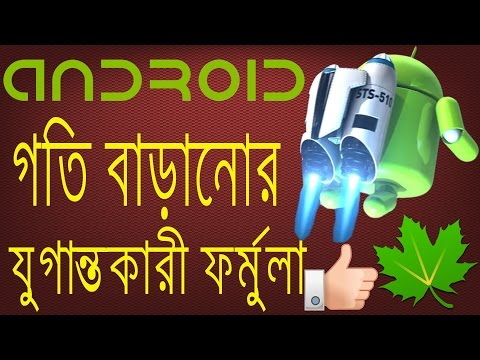 How to Make My Android Phone Faster | Best Android App to Fast & Battery Saver For Android System