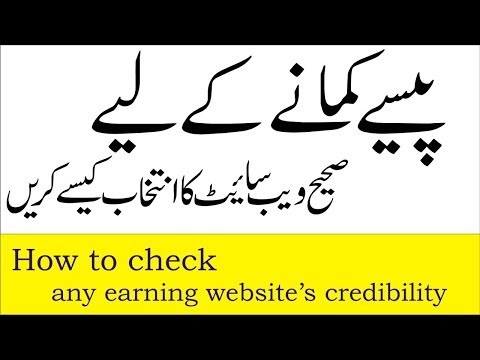 How to Check Earning Site Credibility (Urdu/Hindi)
