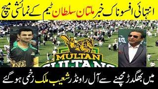Multan Sultan KI Numaish Match MIen Bahgdar Mach Gai
