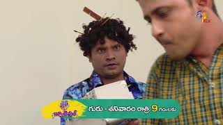 Life Is Beautiful | Promo 1 | 17th August 2019 | ETV Plus