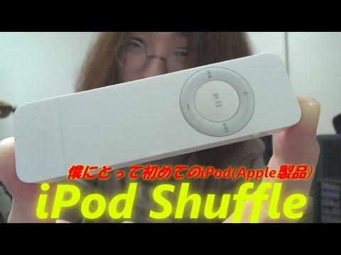 10年前に入手したiPod Shuffle(第一世代)が出てきた!! ~初めてのiPod!!~