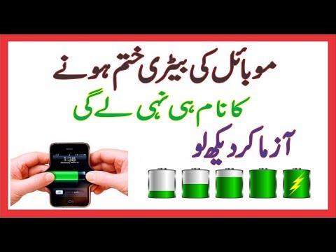 New Method Secret Trick Android Phone Battery Backup Increase 1 Days || IN URDU