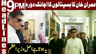 PM pays surprise visits to Hospitals | Headlines & Bulletin 9 PM | 25 May 2019 | Express News