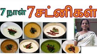 அப்பாடா..இனி சட்னி பிரச்சனை இல்லை/7 Chutney varieties/chutney recipe in Tamil/onion/tomato/chutney
