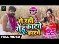 मर गय म ग ह क टत क टत Video Song Samar Singh Kavita Yadav Bhojpuri Chaita Songs 2019 mp3