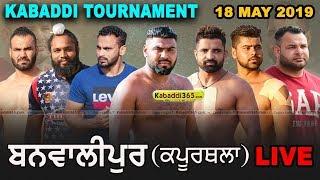 🔴[Live] Banwalipur (Kapurthala) Kabaddi Tournament 18 May 2019