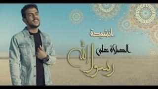انشودة الصلاة على رسول الله | اسلام صبحى