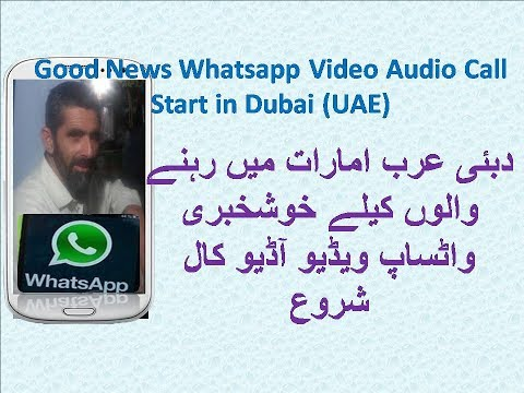 Good News Whatsapp Video Audio Call Start in Dubai  Arab Emirate UAE