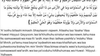 Ayatulkursi The Verse Of The Throne With Arabic Text, English Translation, Transliteration And Audio آية الكرسي مع ترجمتها بالانجليزية