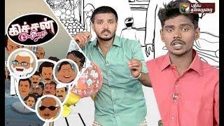 Kitchen Cabinet: Political Gossip | 19/06/2019 | Puthiyathalaimurai TV