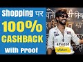 Buy Products on 100% Cashback | With Proof