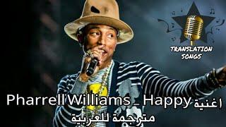 اغنية Pharrell Williams - Happy مترجمة للعربية