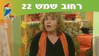 #x202b;רחוב שמש 22: 4 האחים - פסח בערוץ הופ!#x202c;lrm;
