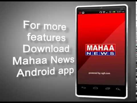 Mahaa News Android App | Mahaa Breaking News Alerts on your Mobiles