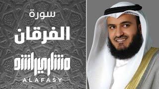 سورة الفرقان مشاري راشد العفاسي
