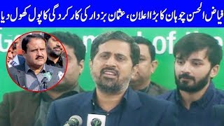 Fayyaz ul Hassan Chohan Press Conference | 14 December 2019 | TPN