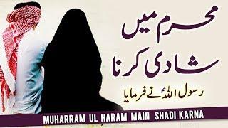 Muharram Main Shadi Karna | Wedding in Muharam - Prophet Muhammad SAW Says |