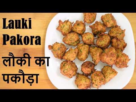 6 मिनट में बनाए लौकी के हैल्थी पकौड़े-Lauki Pakora-Lauki Pakodi-Loki ka pakora in Hindi-Loki Pakodi