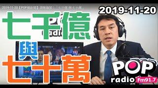 2019-11-20【POP撞新聞】黃暐瀚談:「七千億與七十萬」