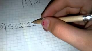 Dijeljenje dvocifrenog i trocifrenog broja